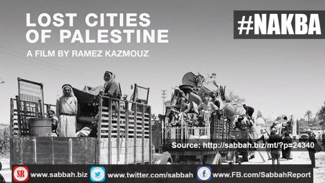 NakbaLost-cities-of-Palestine-Pre-1948